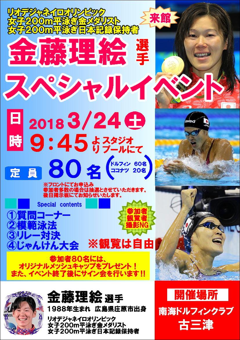 金藤理絵選手スペシャルイベント