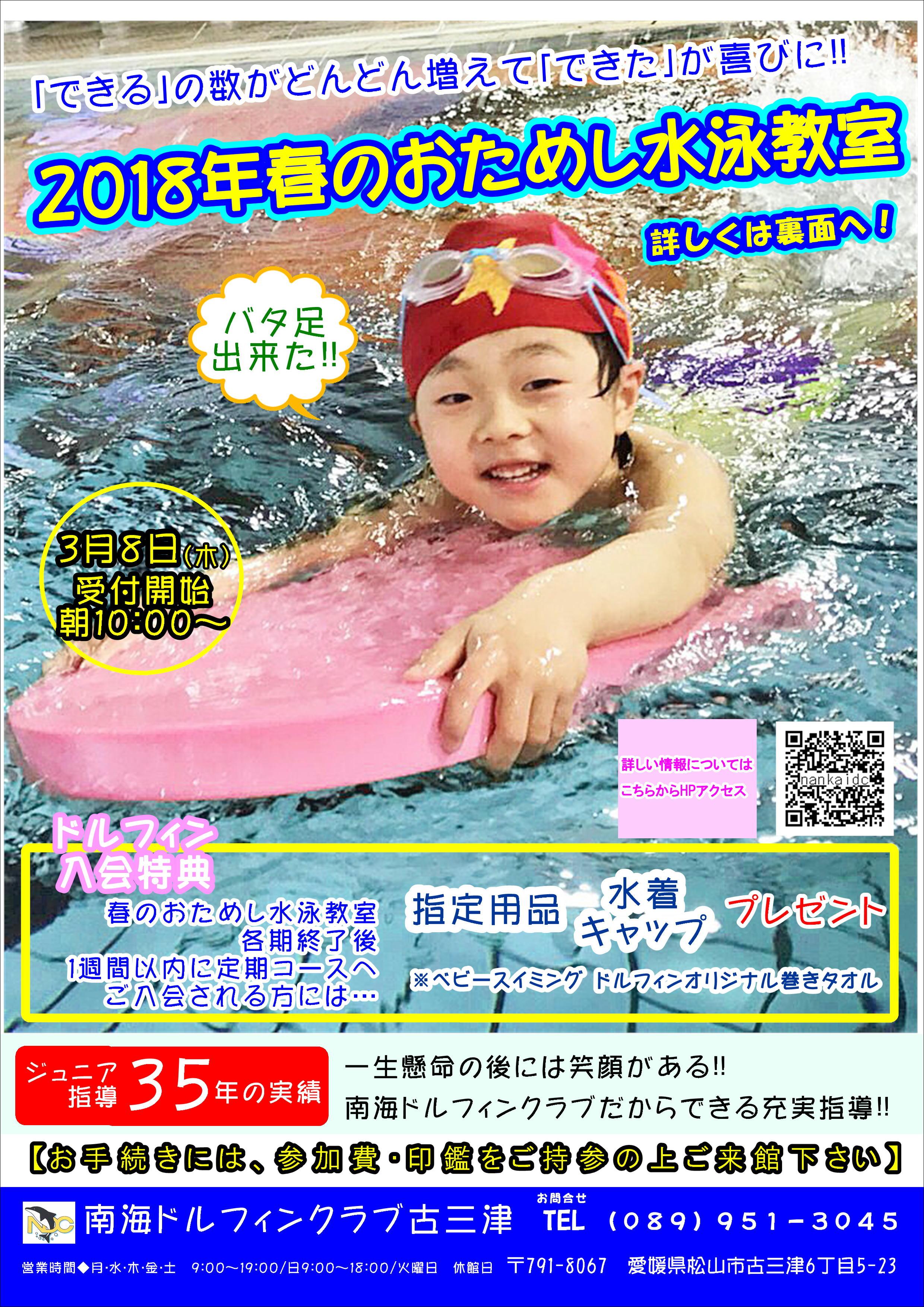 2018春おためし(表紙)