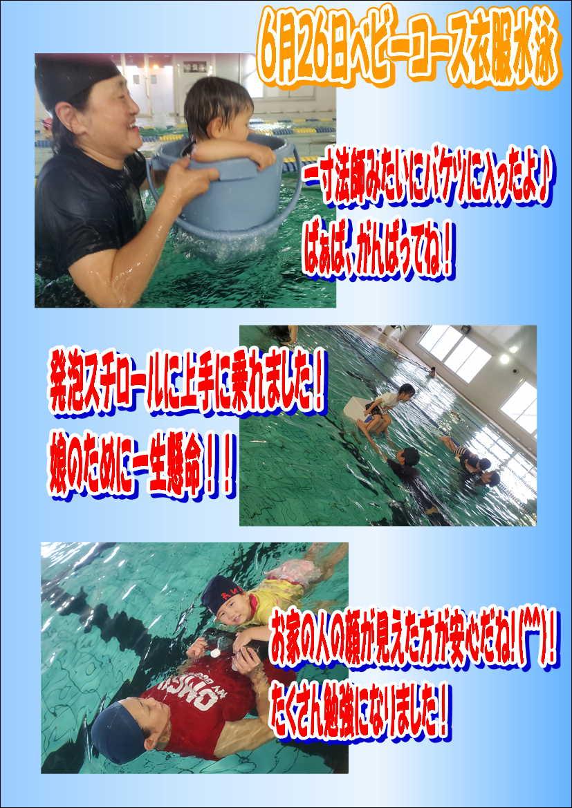 ベビー衣服水泳